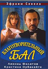 Леонид Филатов (