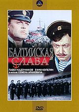 Балтийская слава