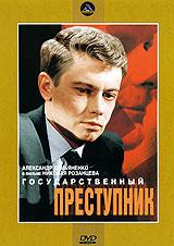 Александр Демьяненко (