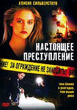 Zakazat.ru Настоящее преступление