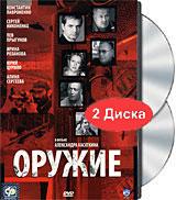 Оружие (2 DVD)