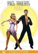 Эротика и страсть, романтика покинутого сердца, поэзия неразделенной любви - все это румба, душа латиноамериканского танца! Научиться румбе можно и не посещая танцевальный класс. Профессионалы современного танца помогут вам овладеть основными движениями, стоит лишь посмотреть их обучающую пошаговую программу на DVD