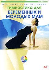 Гимнастика для беременных женщин и молодых мам 2006 DVD