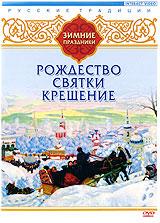 Зимние праздники: Рождество, Святки, Крешение 2007 DVD