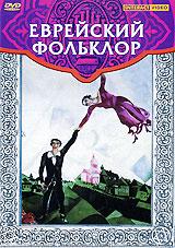 Еврейский фольклор 2006 DVD