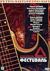 """Программа """"А"""": Фестиваль 2009 DVD"""