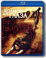 У холмов есть глаза 2 (Blu-ray)Джейкоб Варгас (Крылатые роллеры), Янг Ли Томпсон (Искупление), Майкл Бэйли Смит (У холмов есть глаза) в фильме ужасов Мартина Уэйца У холмов есть глаза 2. Группа солдат - резервистов Национальной гвардии во время учении в пустыне неожиданно получает сигнал бедствия. Прибыв в уединенный лагерь, они, к своему удивлению, находят его совершенно безлюдным. Они и не подозревают, что стали мишенью для охоты у местных аборигенов - кровожадных мутантов. Это игра без правил, пощады не будет. Редким счастливчикам удастся выжить из такой мясорубки.
