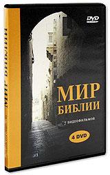 Мир библии (4 DVD)