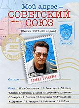 Содержание: 01. Мой адрес - Советский Союз - ВИА