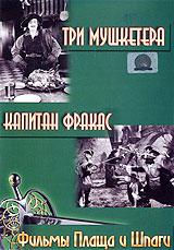 Фильмы Плаща и Шпаги: Три мушкетера / Капитан Фракас
