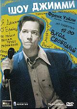 Шоу ДжиммиФрэнк Уэйли (Криминальное чтиво), Карла Гуджино (Город грехов), Этан Хоук (Нападение на 13-й участок) в фильме Фрэнка Уэйли Шоу Джимми. Джимми ОБрайан - маленький человек, задавленный житейскими обстоятельствами, но внутри него живет артист, который жаждет признания и безмерно тяготится своей незавидной, скромной долей. Его единственный шанс вырваться из унизительного плена обыденности и ощутить себя полноценной личностью - это сцена комеди-клаба, куда Джимми пробирается ночами, чтобы выпустить на волю свое Альтер-эго - раскованного и бесстыдного комика-импровизатора.