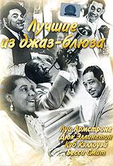 Лучшие из джаз-блюзаМузыкальный фильм, состоящий из короткометражных сценок, каждая из которых были сняты в разное время и разными популярными исполнителями. Они являются словно посланием из другого времени и другой эры, наполненной мелодичными экспонатами. На сегодняшний день эти музыкальные программы, во многих случаях обрели большую ценность, чем они когда-то, как думалось, представляли. Снимались они для озвучивания разных фильмов, но не попавшие в них, по тем или иным причинам. Снятые Paramount Studios в Королеве Астории эти короткие фильмы позволяют увидеть и услышать великих художников-музыкантов в действии, - иногда представляют удивительное содержание и действо, через истинно новаторскую технику кино. Фильмы: Рапсодия в черных тонах / A Rhapsody In Black And Blue - Луи Армстронг Немного мужа / A Bundle Of Blues - Дюк Эллингтон Джаз Кэба Кэллоуэя / Cab Calloways Hi-De-Ho Я хорошо себя веду / Aint Misbehavin - толстушки...