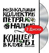 Музыкальный Коллектив Петра Налича: Концерт в клубе Б1 Maximum (DVD+CD) 2009 DVD + CD