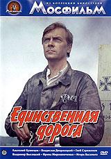 Владимир Высоцкий (