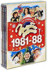 По страницам Голубого огонька 1981-1988. Части 1-3 (3 DVD) 2006