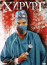 ХирургИзабель Глассер (Вечно молодой), Джеймс Ремар (48 часов), Питер Бойл (Красная жара) в фильме Карла Шенкеля Хирург. Утонченная нежность - медицинский термин, означающий предел человеческой способности превозмогать нестерпимую боль. Именно до такого состояния доводит свои жертвы маньяк - профессор, чтобы извлечь из мозга необходимую субстанцию для многократного усиления жизненной энергии.