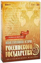 Иллюстрированная история Российского государства (4 DVD) 2008