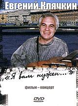 Евгений Клячкин: Я вам нужен 2009 DVD
