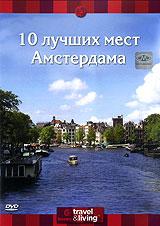 Discovery: 10 лучших мест Амстердама