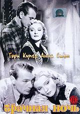 Брачная ночьГари Купер (Человек с равнины), Ральф Беллами (Профессионалы), Хелен Винсон (Я беглец банды) в романтической мелодраме Кинга Видора Брачная ночь. Одним из наиболее известных в кинокарьере Гари Купера середины 30-х годов был фильм Брачная ночь, необычное сочетание романтики, комедии и трагедии. Купер играет Тони Барретта, писателя - романиста, праздная жизнь которого привела к тому, что он, как иногда говорят исписался и его новая рукопись оказалась скучной, нудной и непригодной к печати. Карьера зашла в тупик, и он решает уехать в тихий загородный дом в Коннектикуте, чтобы в тиши написать новую книгу. Его жена, светская львица Дора, сразу же уехала обратно, поскольку ее не устраивала жизнь в глуши. Пытаясь найти тему, герой знакомится с соседями. Это польская община (обосновавшиеся там иммигранты) и один из соседей хочет купить у него часть земли, которая совсем не используется по назначению. Так он знакомится с молодой польской девушкой Маней. Ее...