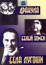 Дракула / Dracula (1931 г., 74 мин.) - черно-белый, ремастированная версия Бела Лугоши (