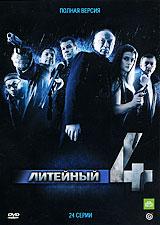 Сергей Селин (