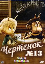 Чертенок № 13: Сборник мультфильмов