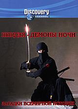 Discovery: Ниндзя - демоны ночи 2009 DVD