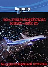 Темные пятна всемирной истории - факты, до сих пор не получившие однозначного объяснения. Совершите путешествие в прошлое, чтобы с помощью археологических находок, криминалистических улик, фотографий, реликвий, а также рассказов очевидцев и комментариев экспертов попытаться восстановить истинную картину событий, будоражащих сознание человечества. 1983 г. Гибель корейского Боинга - Рейс 007 1 сентября 1983 й. южнокорейский