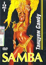 Танцуем самбу 2009 DVD