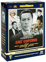 Фильмы Олега Ефремова (5 DVD)
