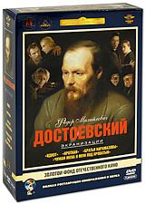 Федор Михайлович Достоевский (5 DVD)