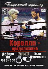 Zakazat.ru Корелли - Продолжение