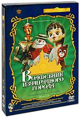 Волшебник Изумрудного города. Фильмы 1-10 (2 DVD)