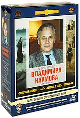 Фильмы Владимира Наумова