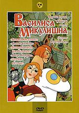 Василиса Микулишна: Сборник мультфильмов. Выпуск 2