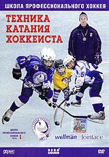 Школа профессионального хоккея. Часть 1Техника катания хоккеиста