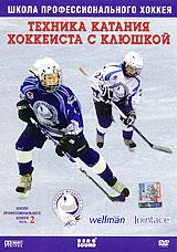 Школа профессионального хоккея. Часть 2 Техника катания с клюшкой