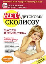 Нет детскому сколиозу: Массаж и гимнастика 2009 DVD