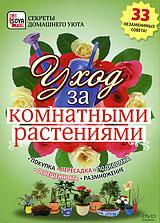 Уход за комнатными растениями: 33 незаменимых совета