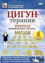 Цигун-терапия: Японская оздоровительная система 2009 DVD