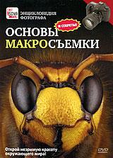 Основы и секреты макросъемки 2009 DVD