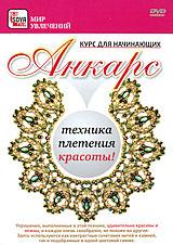 Анкарс - техника плетения красоты: Курс для начинающих