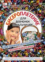 Бисероплетение для девчонок и мальчишек. Цветочное волшебство 2009 DVD