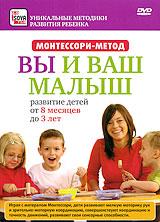 Каждому ребенку от природы дано быть умным и успешным человеком. Задача взрослого - просто помочь малышу раскрыть свой потенциал, научиться самостоятельно постигать мир. А постичь его он может только через опыт - опыт мысли, чувства, действия. Играя с матералом Монтессори, дети развивают мелкую моторику рук и зрительно-моторную координацию, совершенствуют координацию и точность движений, развивают свои сенсорные способности. Эти, казалось бы, простые упражнения - переливание воды, просеивание смеси из крупы через дуршлаг, вытирание воды губкой, складывание салфеток, пересыпание крупы ложкой, вылавливание шариков, и столь нелюбимые большинством взрослых стирка и подметание пола и т.п. - действуют на кроху просто завораживающе. Вот ведь теперь он - совсем как взрослый, все умеет и все делает самостоятельно! Это очень повышает их самооценку, и как следствие - появляется уверенность в себе. Надо ли говорить, как это важно! Чем более независим ребенок от помощи...