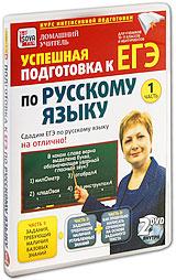 Единый экзамен в обязательном порядке предстоит сдавать всем выпускникам страны. ЕГЭ становится единственной формой государственной аттестации выпускников школ, а подготовка к ЕГЭ - главной задачей школьников. На ЕГЭ по русскому языку даже отличники выполняют правильно, в среднем, 80% заданий. Основная проблема заключается в том, что: - изучение русского языка по школьной программе и подготовка к ЕГЭ по русскому языку - это