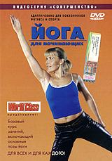 Йога для начинающих 2002 DVD