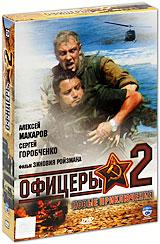 Офицеры 2 (2 DVD)