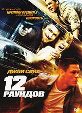 12 раундовЭйдан Джиллен (Роковой выбор), Эшли Скотт (Добро пожаловать в рай), Стив Харрис (Скала) в боевике Ренни Харлина 12 раундов. Новоорлеанский полицейский арестовывает одного из наиболее опасных и разыскиваемых преступников в мире Майлса Джэксона. Однако, при этом, страшный несчастный случай уносит жизнь подруги Майлса. Годом позже, жаждущий мести Джэксон совершает побег из тюрьмы и похищают подругу Дэнни. Вынужденный принять участие в 12 раундах опасных игр, расставленных по всему городу, Дэнни будет делать все, чтобы остановить больную игру этого сумасшедшего и достигнуть своей истинной цели прежде, чем пострадают невинные люди.