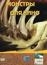 Animal Planet: Монстры для кино